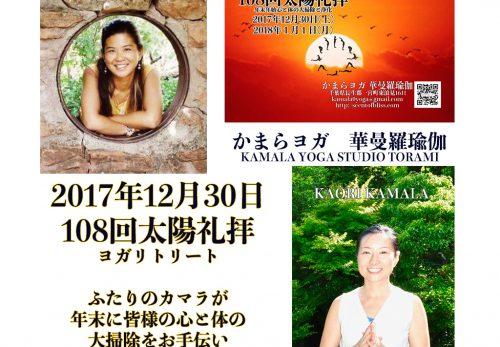 年末年始108回太陽礼拝12月30日はふたりのカマラが皆様の心と体の大掃除のお手伝い
