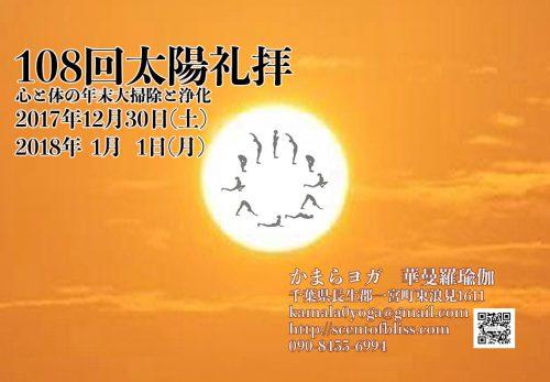 年末年始108回太陽礼拝ヨガリトリートご予約受付中