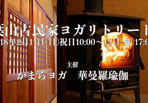 薪ストーブと囲炉裏で温まる葉山古民家ヨガリトリート