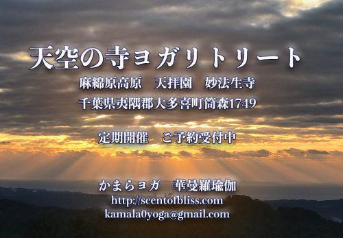 天空の寺ヨガリトリート定期開催予約受付中