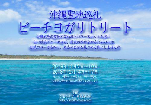 沖縄聖地巡礼ビーチヨガリトリート参加申込受付中