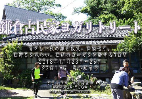 鎌倉古民家ヨガリトリート2泊3日参加申し込み9月25日まで
